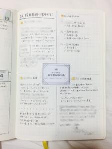 シュウカンエッセンシャル02バレットジャーナル版