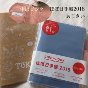 ほぼ日手帳2018あじさいのカバー画像