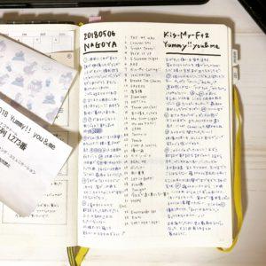 180506キスマイ名古屋公演のバレットジャーナル画像