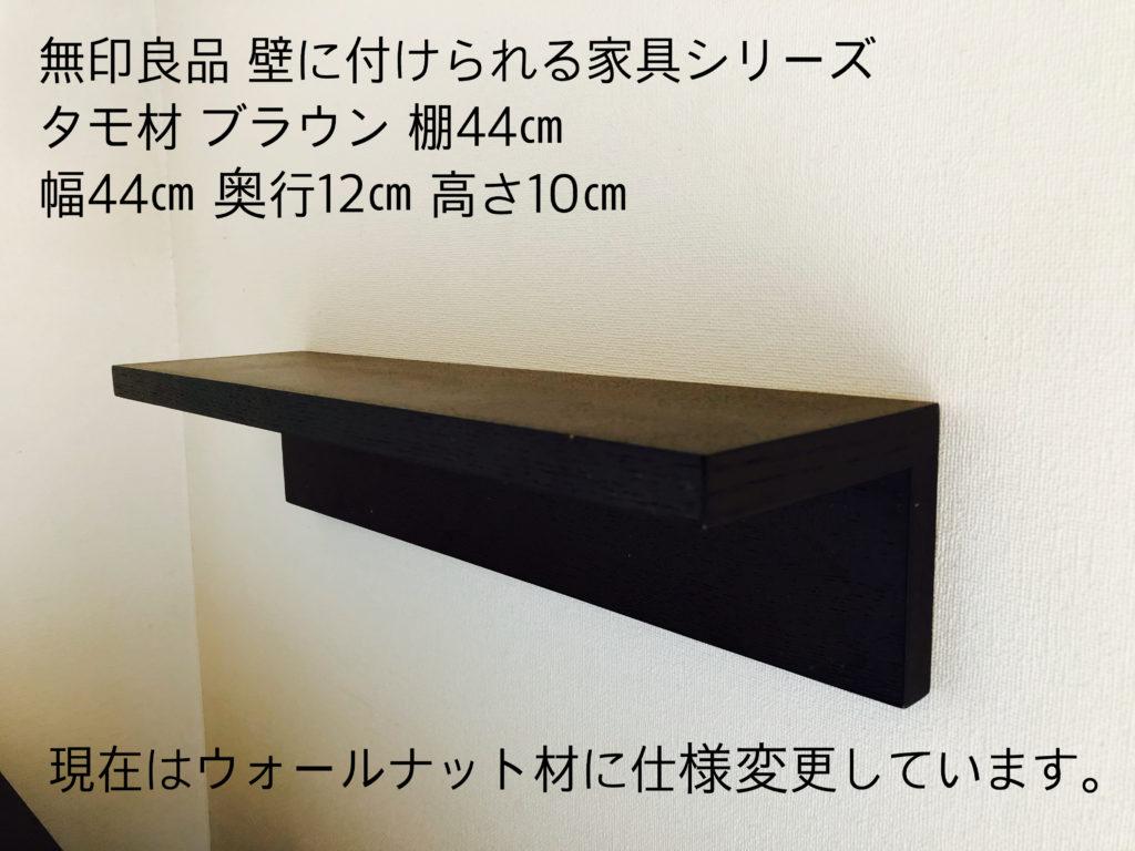 無印良品壁に付けられる家具シリーズ タモ材ブラウン 棚44cm