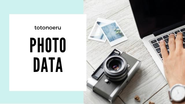 写真データを整えるアイキャッチ画像