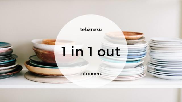 ニトリのお皿アイキャッチ画像