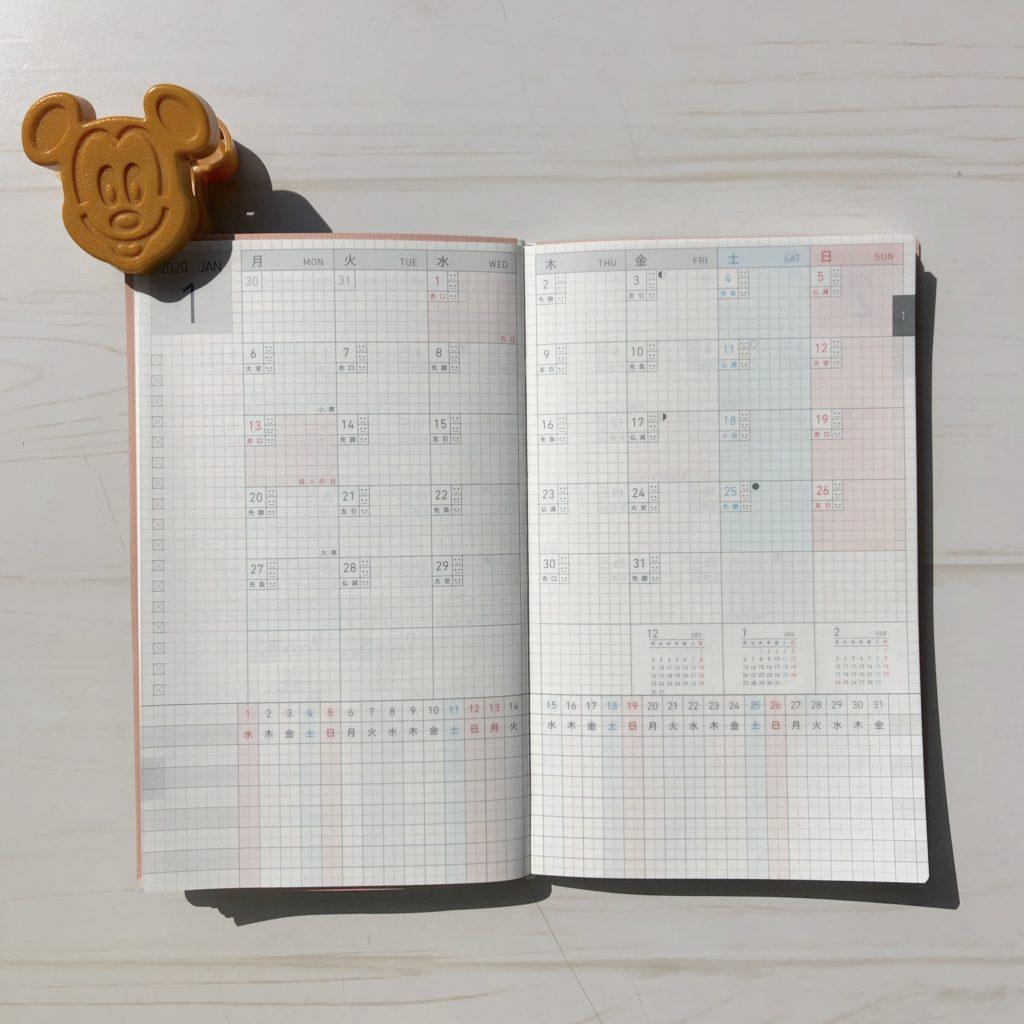 ジブン手帳Litemini